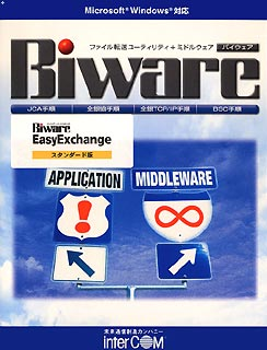 【新品/取寄品/代引不可】Biware サポートサービス付きパック (Biware EasyExchange スタンダード版) 1077362