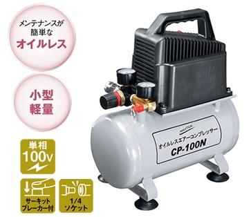 【業務用のため個人様のご注文はお断りさせて頂きます】 【新品/取寄品/代引不可】ナカトミ オイルレスエアーコンプレッサー CP-100N