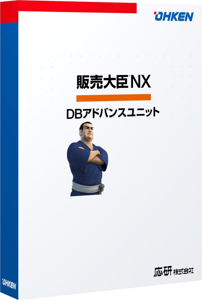 【新品/取寄品/代引不可】販売大臣NX DBアドバンスユニット スタンドアロン OKN-428019