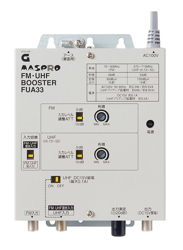 【新品/取寄品/代引不可】FM・UHFブースター(33db) FUA33