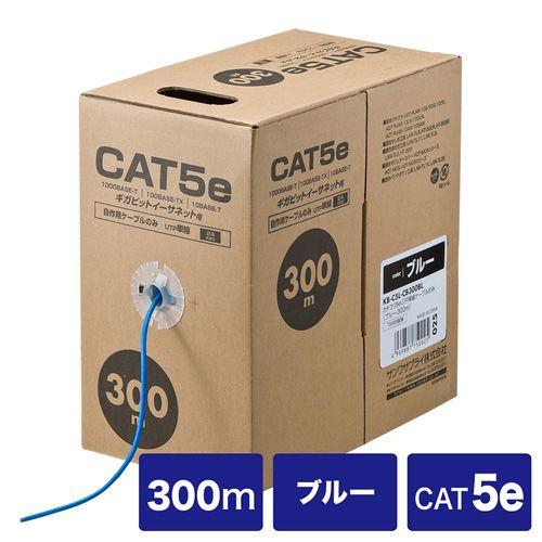 【新品/取寄品/代引不可】CAT5eUTP単線ケーブルのみ300m ブルー KB-C5L-CB300BL