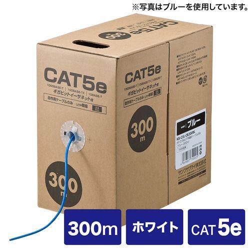 【新品/取寄品/代引不可】CAT5eUTP単線ケーブルのみ300m ホワイト KB-C5L-CB300W