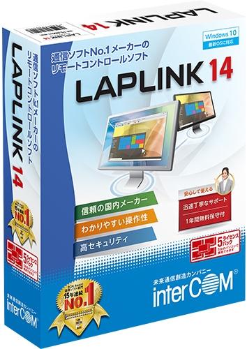 【新品/取寄品/代引不可】LAPLINK 14 5ライセンスパック 0780352