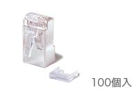 【新品/取寄品/代引不可】STP用モジュラープラグ単線用 100個入 HLA-TS-MP-TA100