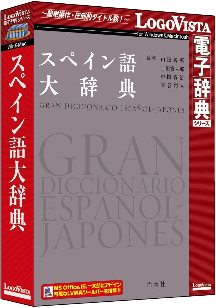 【新品/取寄品/代引不可】スペイン語大辞典 LVDHS05010HR0