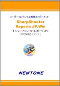 【新品/取寄品/代引不可】SharpShooter Reports JP.WinRT 1PC開発ライセンス