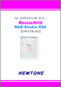 【新品/取寄品/代引不可】ResizeKit2 RAD Studio XE6