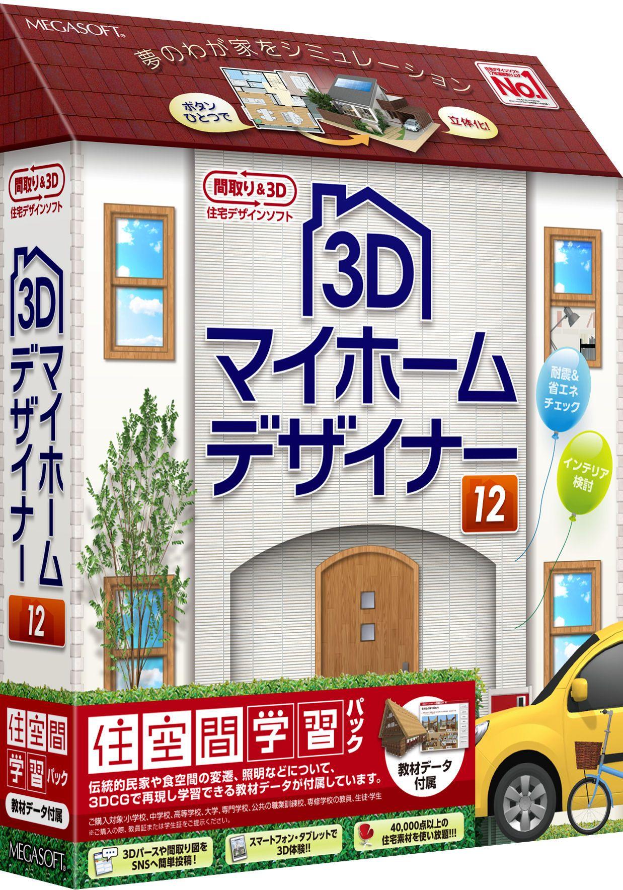 【新品/取寄品/代引不可】3Dマイホームデザイナー12住空間学習パック