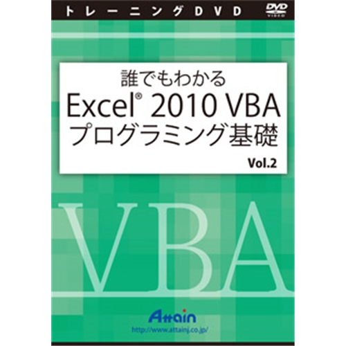 【新品/取寄品/代引不可】誰でもわかるExcel 2010 VBAプログラミング基礎 Vol.2 ATTE-824
