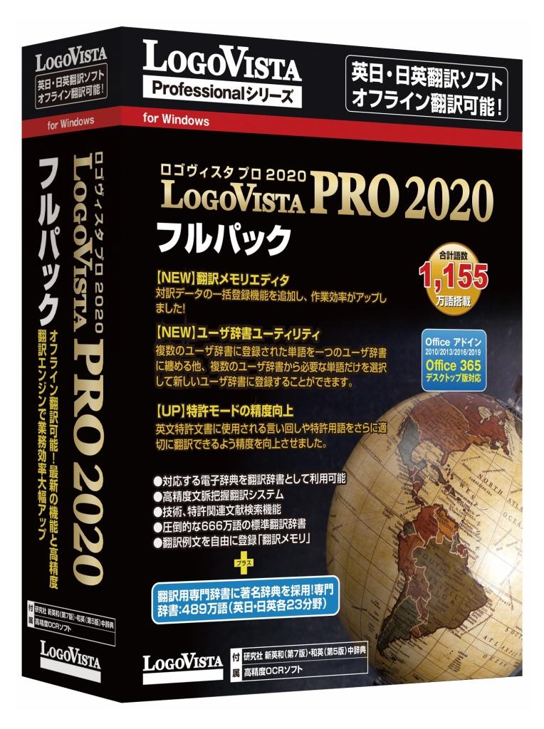 【新品/取寄品/代引不可】LogoVista PRO 2020 フルパック LVXEFX20WV0