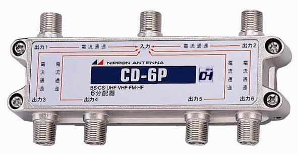 【新品/取寄品/代引不可】屋内用アルミダイキャスト6分配器(全電通型) CD-6P-SP