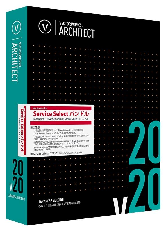 【新品/取寄品/代引不可】Vectorworks Architect 2020 スタンドアロン版(Vectorworks Service Selectバンドル) C124156