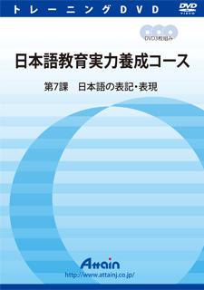 【新品/取寄品/代引不可】日本語教育実力養成コース 第7課 ATTE-834
