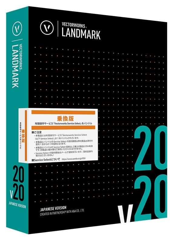 【新品/取寄品/代引不可】Vectorworks Landmark 2020 スタンドアロン版 乗換版 BC124157