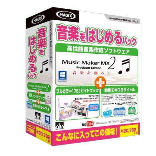 【新品/取寄品/代引不可】Music Maker MX2 音楽をはじめるパック SAHS-40875