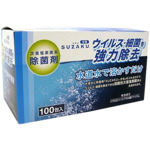 【通販限定/新品/取寄品/代引不可】次亜塩素酸系除菌剤SUZAKU(スザク) 100包入