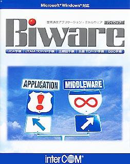 【新品/取寄品/代引不可】Biwareサポートサービス付パック(Biware32/JCA-Server-TA2) 1077291