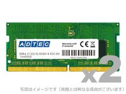 【新品/取寄品/代引不可】DDR4-2666 SO-DIMM ECC 8GBx2枚組 省電力 ADS2666N-HE8GW