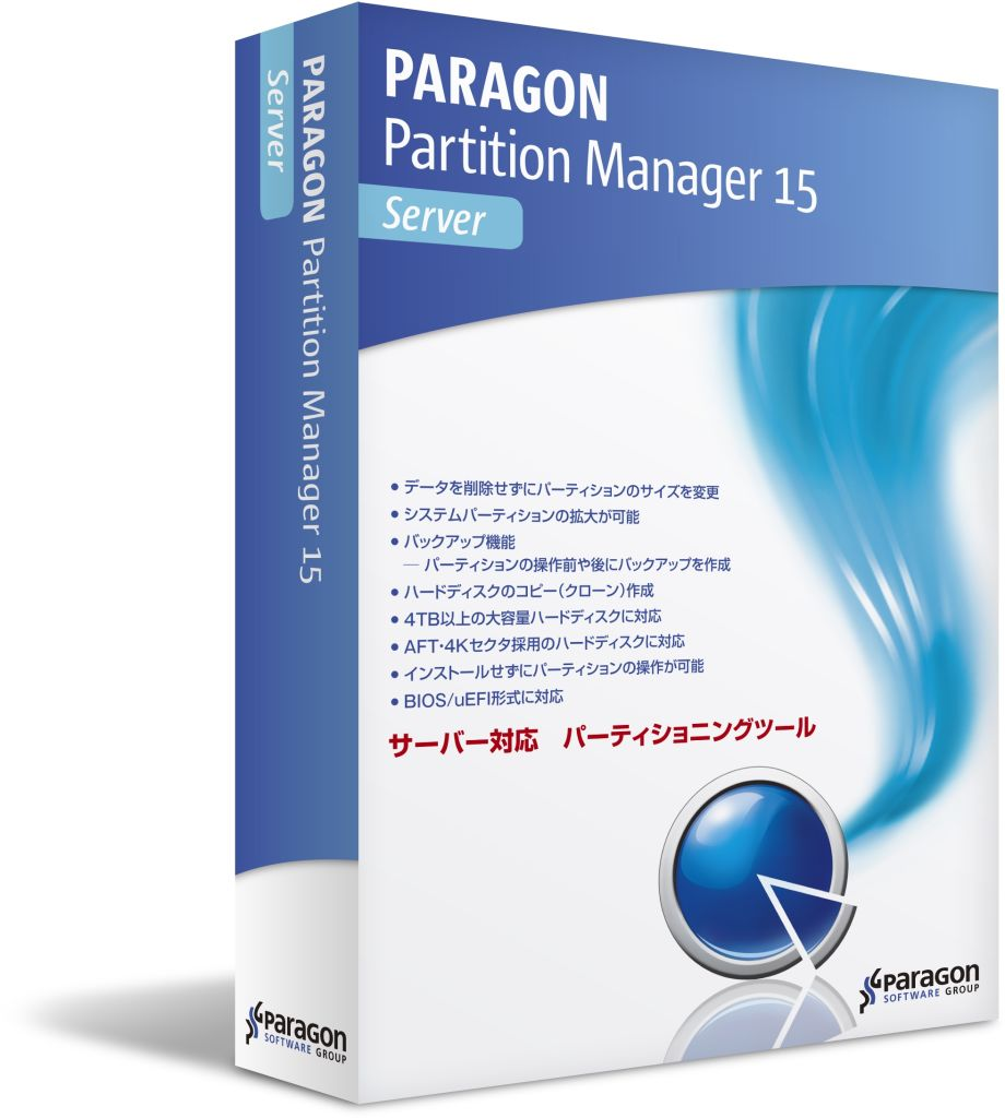 【新品/取寄品/代引不可】Paragon Partition Manager 15 Server PSF01