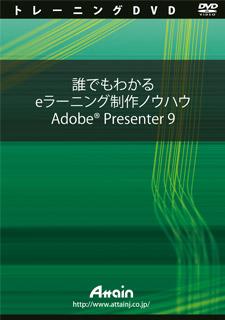 【新品/取寄品/代引不可】誰でもわかる eラーニング制作ノウハウ Adobe Presenter 9 ATTE-815