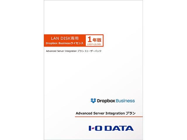 【新品/取寄品/代引不可】LAN DISK シリーズ用Dropbox Business連携機能ライセンス LDOP-LS/DB1