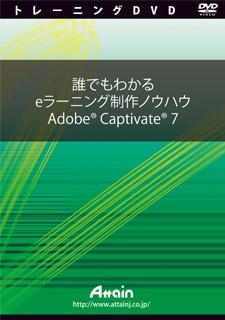 【新品/取寄品/代引不可】誰でもわかる eラーニング制作ノウハウ Adobe Captivate 7 ATTE-816