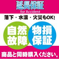 5年アクシデント保証:家電(税込販売価格120,001円から140,000円)