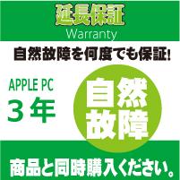 3年自然保証:ApplePC(税込販売価格450,001円から500,000円)
