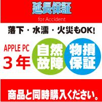 3年アクシデント保証:ApplePC(税込販売価格140,001円から160,000円)