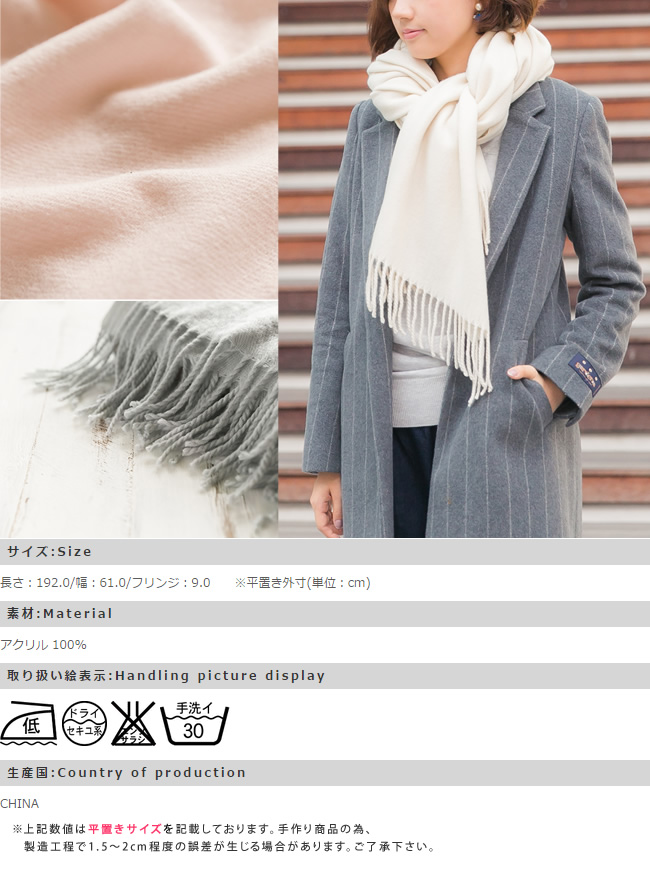 Postage 0 yen Rakuten annual ranking winning prize! 70,000 pieces of breakthroughs! Fluent plane stall large size wedding ceremony thick plain scarf Lady's gift outlet shoes `sb supermarket SALE supermarket sale