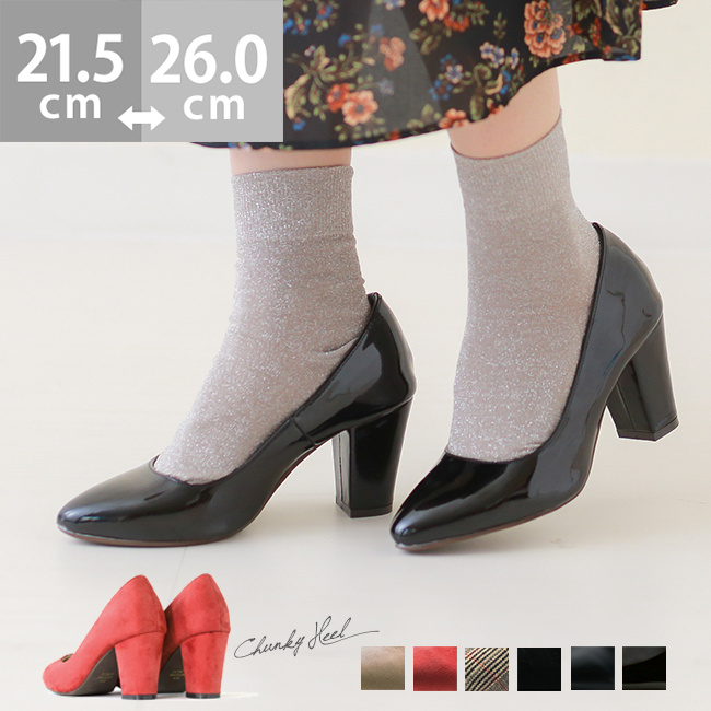 送料無料 チャンキーヒール ポインテッドトゥ パンプス 痛くない 黒 大きいサイズ 太ヒール ハイヒール|レディース ポインテッド 靴 結婚式 フォーマル 歩きやすい エナメル スエード