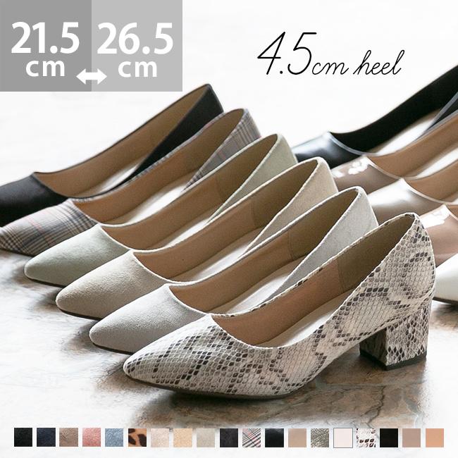 【レディースシューズ】早めにゲットしたい秋靴!流行のチャンキーヒール(太ヒール)のパンプスおすすめは?