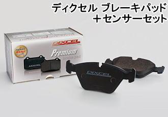 DIXCEL BRAKE PAD Premium Type フロント用 VW フォルクスワーゲン トゥアレグ W12 7LBJNA PR No.1LV/1LT用 (P-1514553)【別売センサー付】【ブレーキパッド】ディクセル プレミアムタイプ