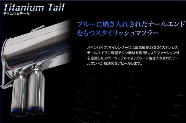 【クーポン利用で最大350円OFF】アーキュレー エキゾーストシステム チタンテール BMW ミニ R56 クーパーS 前期用 品番(8400TK14)【マフラー】【自動車パーツ】ARQRAY Exhaust System Titanium Tail