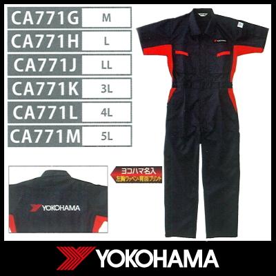ヨコハマ eco半袖クオリティスーツ(CA771) 【ワークウェア】 YOKOHAMA 半袖ツナギ 作業服【通常ポイント10倍!】