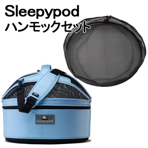 Sleepypod + Hammock Set (スリーピーポッド + ハンモックセット) カラー:Sky Blue(スカイブルー)【ペット用品】お出かけ 車 ドライブ モバイルペットベッド 移動型ベッド キャリーバッグ カーボックス ドライブボックス 犬用 猫用 ペット用