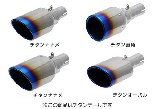 スルガスピード PFSループサウンドマフラー(チタンテール) 日産 ニッサン ノート イーパワー ニスモ HE12用 (SRN-099-G・SRN-099-H・SRN-099-I・SRN-099-J・SRN-099-K・SRN-099-L・SRN-099-M)【マフラー】SURUGA SPEED PFS LOOP SOUND MUFFLER