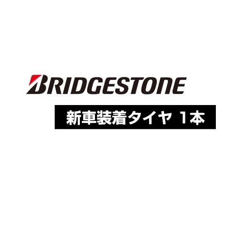 BRIDGESTONE TURANZA ER370 205/55R17 91V 【205/55-17】 【新品Tire】 サマータイヤ ブリヂストン タイヤ トランザ 【ホンダ ストリーム、ステップワゴン、スパーダ用 純正装着タイヤ】【通常ポイント10倍!】