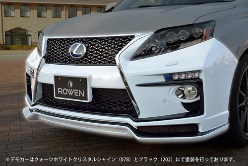 ROWEN SV PREMIUM Edition フロントスタイルセット(FRP) 素地 レクサス RX450h 前期 GYL10W/GYL15W/GYL16W用 (1L004A10)【エアロ】ロェン エスブイプレミアムエディション【通常ポイント10倍!】