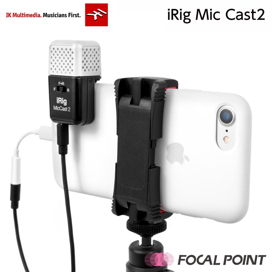 小さなマイクに秘められた大きなパワー フロント 新作製品、世界最高品質人気! 驚きの価格が実現 リア マイクを搭載 アナログ接続マイクロフォン IK Multimedia アイケーマルチメディアiRig Mic Cast2 Android アイリグ iPhone IKM-OT-000080 マイク キャスト ツー収録 iPad
