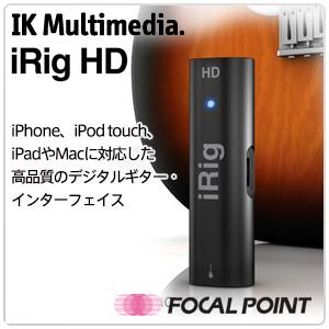 【IK Multimedia / アイケー マルチメディア】iRig HD