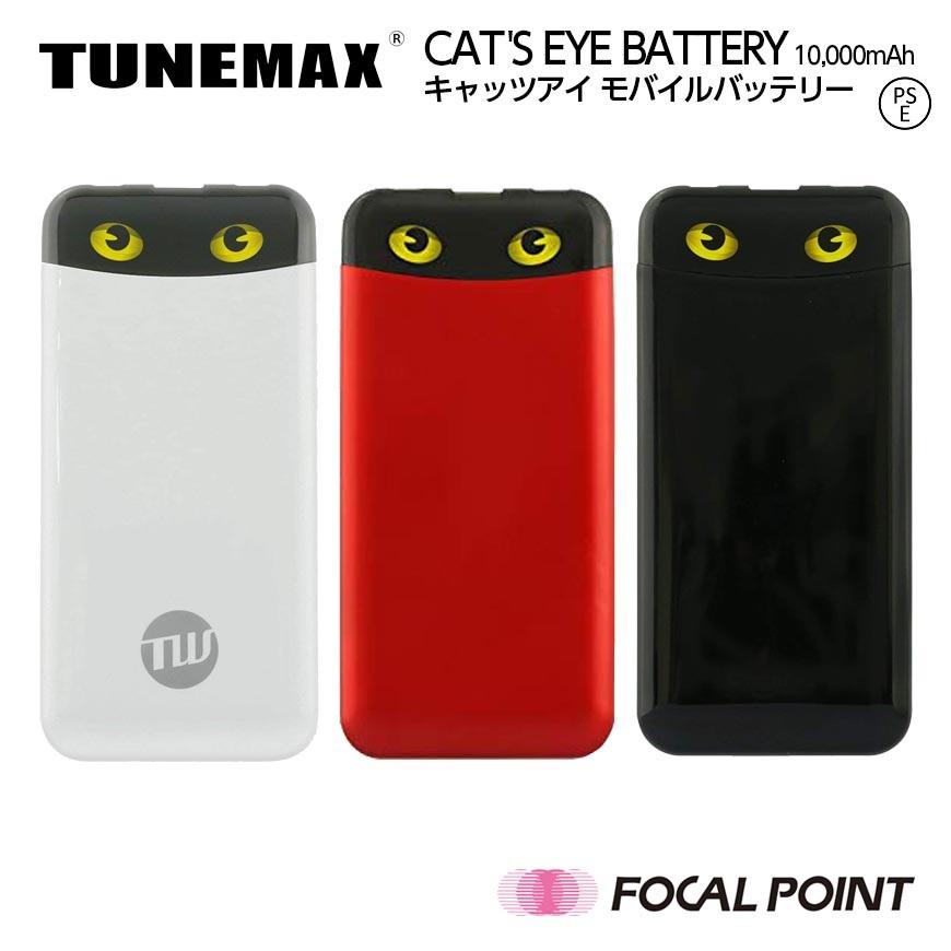 fb32e41e1dd 楽天市場  TUNEWEAR TUNEMAX CAT S EYE BATTERY 10