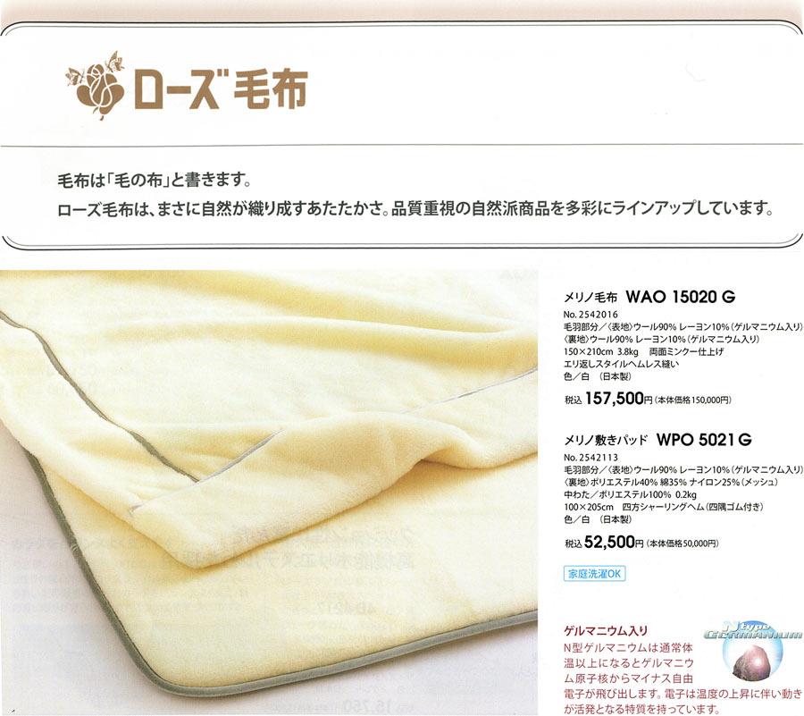 【ローズ毛布】汗を吸収しあたたかくなる、天然の「吸湿発熱」繊維【メリノ毛布 ゲルマニウム入り】ポイント10倍・送料無料・日本製