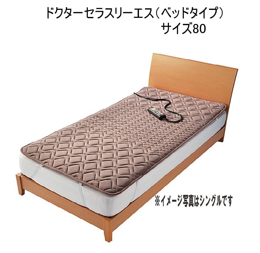 ポイント10倍! 東京西川 ドクターセラ スリーエス ベッドタイプ(サイズ80)冷え性・疲れ・肩こり・不眠症・自律神経の乱れ電位 温熱組合せ家庭用医療機器