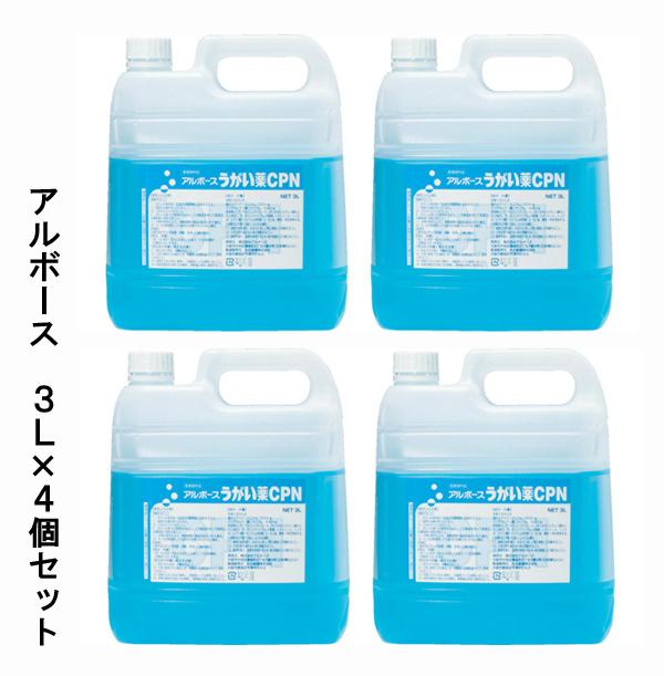 業務用 アルボース うがい薬 CPN 3L×4個衛生用品 施設用品 感染予防 工場 病院 施設など
