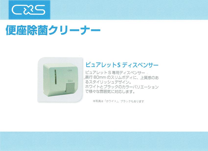 【 便座除菌クリーナー 】【 CXS ピュアレットSディスペンサー 12台】・病院・老健施設専用 業務用