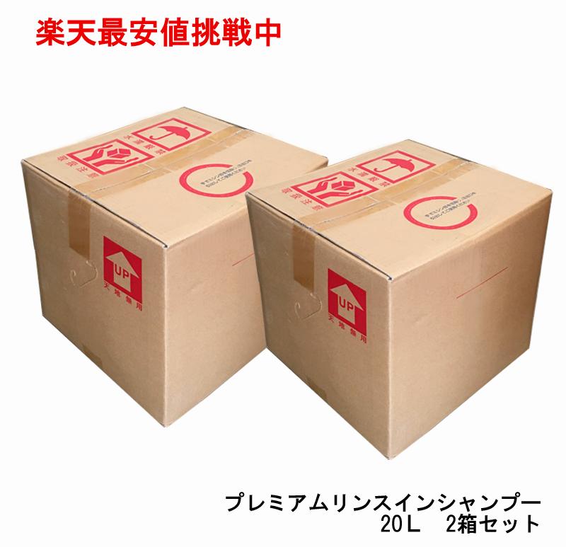 【NEW】【プレミアム リンスインシャンプー 20L 2個セット】  OEM 当社受注生産商品 最安値挑戦!!
