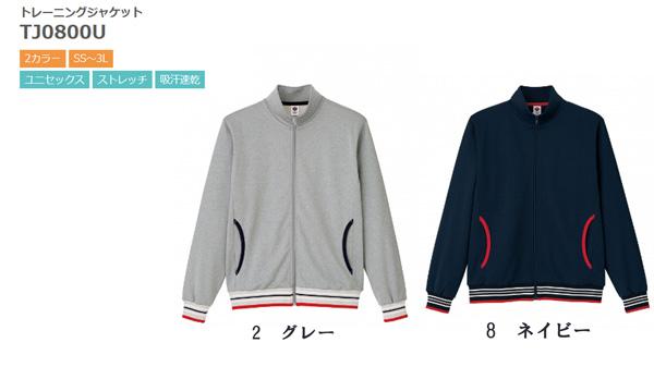 ◆トレーニングジャケット◆【BONMAX・ボンマックス】TJ0800U