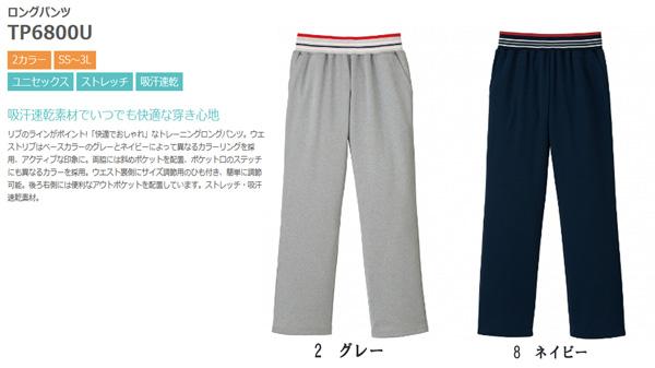 ◆ロングパンツ◆【BONMAX・ボンマックス】TP6800U