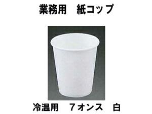 業務用 紙コップ 冷温用 7オンス 白1ケース 2000個入(80個×25袋)食品用 紙コップ レストラン 食堂 レジャー施設 飲食施設 病院 各種施設